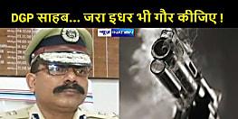 DGP साहब कई हाईप्रोफाइल हत्याकांडों में महीनों बाद कोई सुराग नहीं, गिरफ्तारी की तो बात ही छोड़ दीजिए... है जवाब?