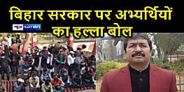 शिक्षक अभ्यर्थियों का बिहार सरकार पर हल्लाबोल : महाआंदोलन को मिला कांग्रेस का साथ, कहा- नौजवानों को बताएं.. बहाली कब करेंगे ?