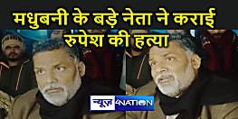 पप्पू यादव ने लगाया बड़ा आरोप, कहा- रूपेश सिंह की हत्या में दरभंगा के एक बड़े नेता, दो आईएएस और माफिया हैं शामिल