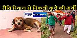 15 साल से कुत्ते के साथ बना ऐसा रिश्ता कि उसकी मौत पर घर के सदस्यों ने रिति रिवाजों के साथ निकाली शव-यात्रा, अब बनेगा स्मारक