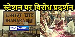 गाड़ियों का ठहराव एवं विभिन्न समस्याओं को लेकर धमहरा घाट स्टेशन पर धरना का आयोजन, शीघ्र गाड़ियों का ठहराव हो नहीं तो  रेल रोको अभियान चलाया जाएगा