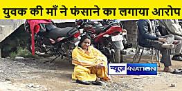 पटना में शराब के साथ युवक गिरफ्तार, माँ ने गलत तरीके से फंसाने का लगाया आरोप