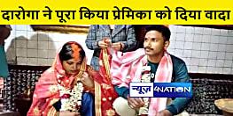 दारोगा ने पूरा किया प्रेमिका को दिया वादा, परिजनों के सामने मंदिर में की शादी