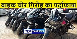 पटना में बाइक चोर गिरोह का पुलिस ने किया पर्दाफाश, 6 मोटरसाइकिल के साथ 5 को किया गिरफ्तार