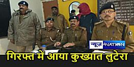 हथियार के साथ पकड़ाया शातिर लुटेरा, पुलिस ने पीछा कर किया गिरफ्तार