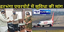 दरभंगा एयरपोर्ट पर होगी अंतरराष्ट्रीय विमानों की लैंडिंग, निरीक्षण के लिए आएगी प्लानिंग और तकनीकी टीम