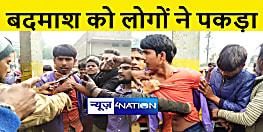 मोबाइल छिनकर भाग रहे बदमाश को लोगों ने हथियार के साथ पकड़ा, पुलिस के किया हवाले