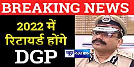 BIG BREAKING: बिहार के DGP एस. के सिंघल की बल्ले-बल्ले, 2 साल बढ़ा कार्यकाल