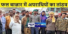 पटना के बाज़ार समिति में बदमाशों ने की फायरिंग, फल विक्रेताओं ने मंडी बंद रखने का किया एलान
