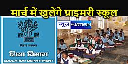 मार्च से खुल जाएंगे सभी प्राथमिक स्कूल, शिक्षा विभाग जल्द जारी कर सकता है आदेश