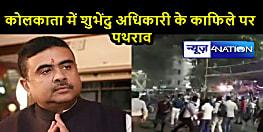 पश्चिम बंगाल चुनाव से पहले कोलकाता में शुभेंदु अधिकारी के काफिले पर पथराव, BJP ने लगाया TMC पर आरोप