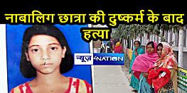 बेगूसराय में बिस्किट लेने घर से निकली नाबालिग छात्रा की दुष्कर्म के बाद हत्या, पांचवे दिन मिला शव