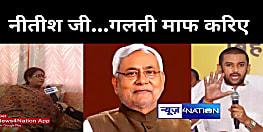 LJP का सरेंडर! CM नीतीश से गुहार ....बड़ा दिल दिखाइए और चिराग की गलती को माफ कर आगे बढ़िए
