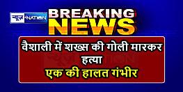 VAISHALI NEWS : चुनावी रंजिश में अपराधियों ने शख्स को मारी गोली, मौके पर हुई मौत