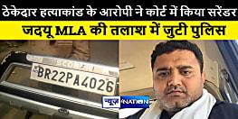 ठेकेदार दयानंद वर्मा हत्याकांड के आरोपी ने कोर्ट में किया सरेंडर, नामजद जदयू विधायक की तलाश में जुटी पुलिस