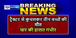 BIG BREAKING : ट्रैक्टर ट्रॉली से दबकर तीन मासूम बच्चों की मौत, चार की हालत गंभीर