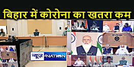 Bihar Corona Update : कोरोना के बढ़ते मामले पर बोले सीएम नीतीश - अभी हालात उतने खराब नहीं, खुले रहेंगे सभी स्कूल कॉलेज