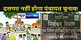 Bihar News : बिहार पंचायत चुनाव दलगत आधार पर होगा या नहीं?मुखिया कैंडिडेट को ऐसे करनी होगी तैयारी