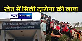 Bihar Crime News : सब-इंस्पेक्टर की लोहे की रॉड व दाब के प्रहार से हत्या कर दी, भाई की भी इसी तरह से हुई थी मौत