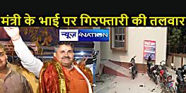 Bihar Crime News : तेजस्वी के हमले के बाद हरकत में आई बोचहां पुलिस, मंत्री के भाई के खिलाफ वारंट की मांग