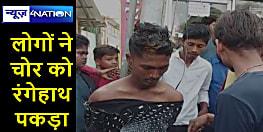 KATIHAR: पुलिस की सुस्त कार्रवाई से लोग हुए परेशान, चोर को रंगेहाथ पकड़कर पुलिस को सौंपा