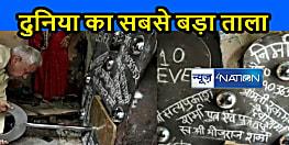 Uttar Pradesh News: भारत में बन रहा है दुनिया का सबसे बड़ा ताला, लागत एक लाख रुपये..वजन 300 किलो