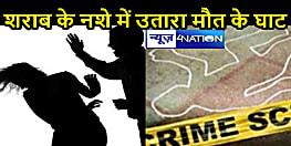 JHARKHAND NEWS: शराबी पति के गुस्से का शिकार हुई पत्नी, मामूली सी बात पर कर दी हत्या