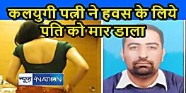 Punjab News: महिला का बुआ के बेटे से था अवैध संबंध, विरोध करने पर पति की हत्या