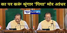 जब BJP विधायक ने विधानसभा में कहा- 'का पर करूं श्रृंगार पिया मोर आंधर',फिर.....