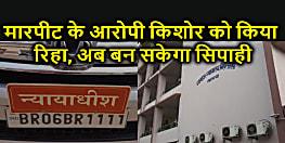 Bihar News : सिपाही पद पर चयनित किशोर की प्रतिभा देख जज ने दे दी रिहाई, एसपी को कहा - कैरेक्टर में न दर्ज करें मामला, महज 13 दिन में पूरी हुई मामले की सुनवाई