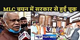 Bihar Politics : MLC चयन पर कम नहीं हो रही मांझी की टीस, सीएम नीतीश के लिए कही दी इतनी बड़ी बात