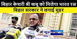 BJP एमएलसी सच्चिदानन्द राय की मांग पर बिहार सरकार की मुहर,बिहार केशरी श्री बाबू को मिलेगा भारत रत्न! जानिये यह कैसे हुआ संभव