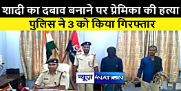 Jehanabad News : महिला बनाने लगी जब शादी का दबाव तो प्रेमी ने कर दी हत्या, पुलिस ने तीन को किया गिरफ्तार