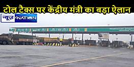 NATIONAL NEWS: केंद्रीय मंत्री नितिन गडकरी का बड़ा ऐलान, जल्द ही देश से टोल नाके हटाए जाएंगे