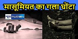 Bihar Crime : पुलिस बन कर समाज की सेवा करना चाहती थी, दरिन्दे ने बलात्कार कर के लाश को सड़क किनारे फेंका