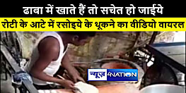दिल्ली के ढाबे में तंदूरी रोटी पर थूकते पकड़े गए बिहार के इब्राहीम और अनवर, सोशल मीडिया में वीडियो वायरल
