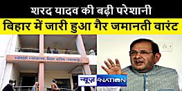 जदयू के पूर्व राष्ट्रीय अध्यक्ष शरद यादव के खिलाफ जारी हुआ गैर जमानती वारंट, जानिए क्या है पूरा मामला