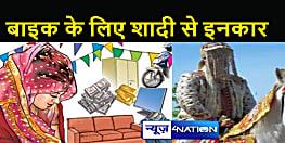 Bihar : शादी से पहले दूल्हे के नखरे, बाइक नहीं मिलने पर विवाह करने से किया मना, पुलिस के सामने कहा - नहीं जानता