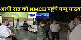Bihar : ऑक्सीजन प्लांट के बाद आधी रात को कोविड डेटीकेटेड एनएमसीएच पहुंच गए पप्पू यादव, जानिए क्यों