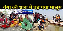 Bihar : गंगा में नहाने गए दो बच्चे लहरों के साथ बहे, एक की जान बची, दूसरा लापता