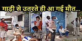 Bihar : पिता के साथ बुआ के घर जा रहा था युवक, जैसे ही गाड़ी से उतरे...