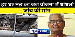 लखीसराय में हर घर नल का जल योजना में भारी धांधली, जांच नहीं करने पर सामाजिक कार्यकर्त्ता ने दी अनशन की चेतावनी