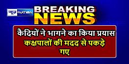 मुजफ्फरपुर शहीद खुदी राम बोस केंद्रीय कारा से कैदियों ने भागने का किया प्रयास, कक्षपालों की मदद से पकडे गए