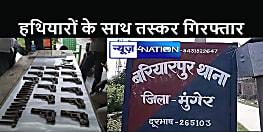 BIHAR NEWS : हथियारों की तस्करी को एसटीएफ ने किया नाकामयाब, 15 पिस्टल के साथ दो बदमाश गिरफ्तार