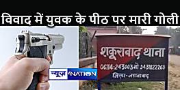 BIHAR NEWS : दोस्तों संग कोल्डड्रिंक पीने गए युवक का गांव के दूसरे लड़कों से हुआ विवाद, जवाब में मार दी गोली