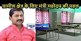 BIHAR NEWS: बिहार के इस मंत्री ने की पहल, सुदूरवर्ती इलाके में जल्द बनेगा कोविड केयर सेंटर