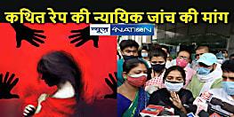 कथित पारस हॉस्पिटल दुष्कर्म मामला: जन अधिकारी महिला परिषद ने किया प्रदर्शन, बोली नेता घटना की हो निष्पक्ष न्यायिक जांच