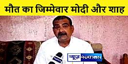 कांग्रेस नेता ने केंद्र सरकार पर साधा निशाना, कहा कोरोना से मौत के लिए पीएम और गृह मंत्री जिम्मेवार