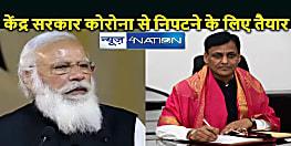 BIHAR NEWS: पीएम मोदी के नेतृत्व में कोरोना की चुनौती से निपटेगा भारत: नित्यानंद राय