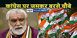 BIHAR NEWS: टूल किट प्रकरण पर केंद्रीय मंत्री अश्विनी चौबे का कांग्रेस पर प्रहार, कांग्रेस ने पार की नीचता की सभी हदें: चौबे